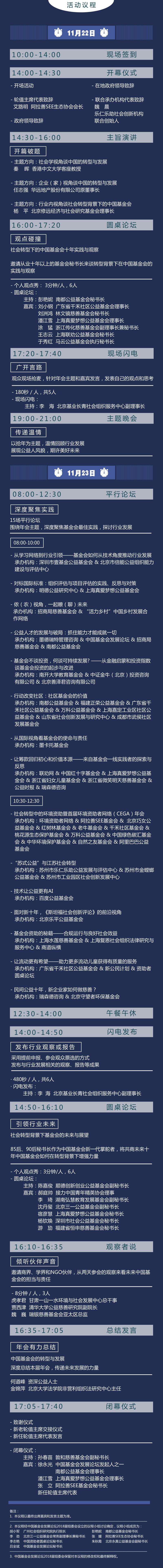 2018年会议程图-20181106.png