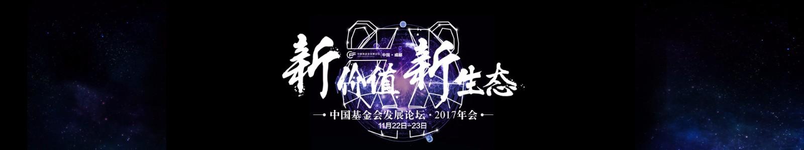 中国基金会发展论坛·2017年度盛会