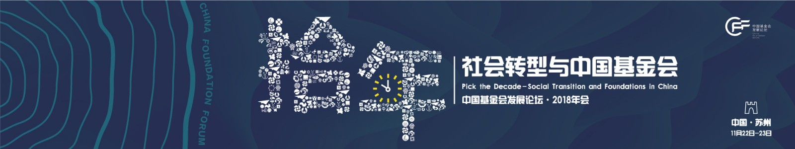 中国基金会发展论坛·2018年度盛会