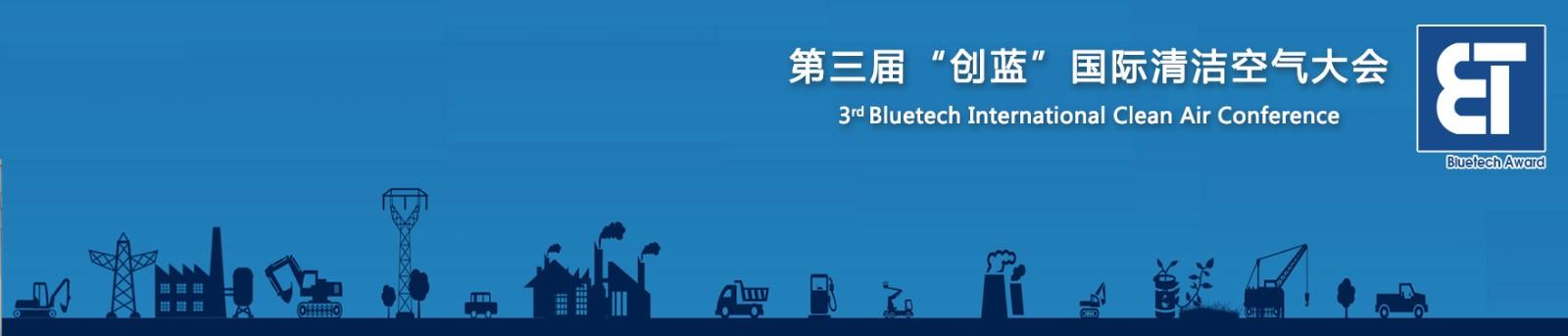 """第三届""""创蓝""""国际清洁空气大会"""